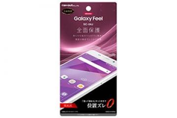 【Galaxy Feel】液晶保護フィルム TPU 光沢 フルカバー なめらか