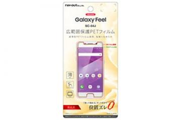【Galaxy Feel】液晶保護フィルム 指紋防止 薄型 高光沢