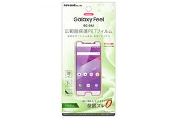 【docomo Galaxy Feel SC-04J】液晶保護フィルム さらさらタッチ 薄型 指紋 反射防止