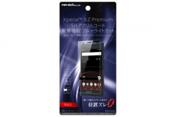 【docomo Xperia™ XZ Premium SO-04J】液晶保護フィルム 5H 耐衝撃 ブルーライトカット アクリルコート 高光沢