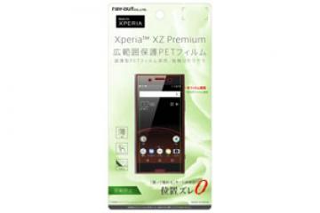 【docomo Xperia™ XZ Premium SO-04J】液晶保護フィルム さらさらタッチ 薄型 指紋 反射防止