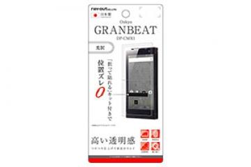 【ONKYO GRANBEAT DP-CMX1】液晶保護フィルム 指紋防止 光沢