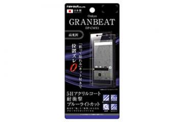 【ONKYO GRANBEAT DP-CMX1】液晶保護フィルム 5H 耐衝撃 ブルーライトカット アクリルコート 高光沢