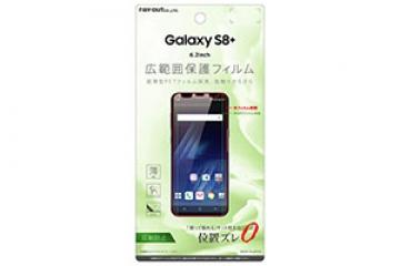 【docomo Galaxy S8+ SC-03J/au Galaxy S8+ SCV35】液晶保護フィルム さらさらタッチ 薄型 指紋 反射防止