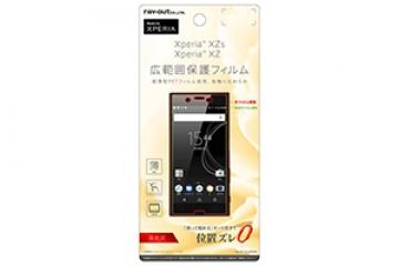 【Xperia™ XZ/Xperia™ XZs】液晶保護フィルム 指紋防止 薄型 高光沢