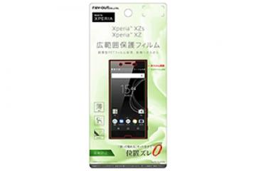 【Xperia™ XZ/Xperia™ XZs】液晶保護フィルム さらさらタッチ 薄型 指紋 反射防止