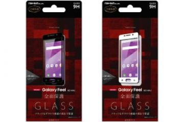 【Galaxy Feel】液晶保護ガラスフィルム 9H 全面保護 平面 光沢 0.33mm