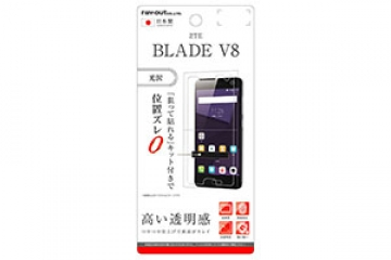 【ZTE BLADE V8】液晶保護フィルム 指紋防止 光沢