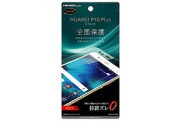 【HUAWEI P10 Plus】液晶保護フィルム TPU 光沢 フルカバー 耐衝撃