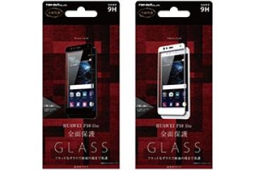 【HUAWEI P10 lite】液晶保護ガラスフィルム 9H 全面保護 平面 光沢 0.33mm