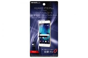 【HUAWEI P10 Plus】液晶保護フィルム 5H 耐衝撃 ブルーライトカット アクリルコート 高光沢