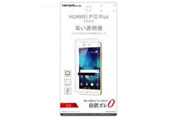 【HUAWEI P10 Plus】液晶保護フィルム 指紋防止 光沢