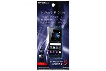 【HUAWEI P10 lite】液晶保護フィルム 5H 耐衝撃 ブルーライトカット アクリルコート 高光沢