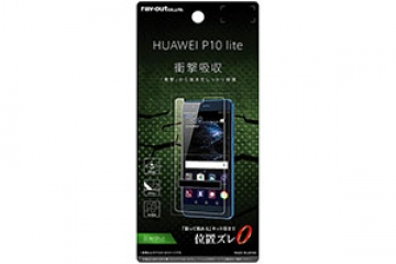 【HUAWEI P10 lite】液晶保護フィルム 耐衝撃 反射防止