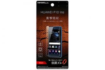 【HUAWEI P10 lite】液晶保護フィルム 耐衝撃 光沢