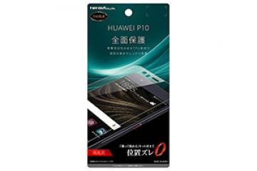 【HUAWEI P10】液晶保護フィルム TPU 光沢 フルカバー 耐衝撃