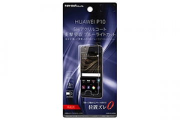 【HUAWEI P10】液晶保護フィルム 5H 耐衝撃 ブルーライトカット アクリルコート 高光沢