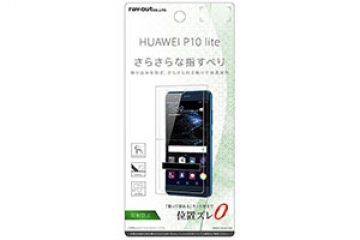 【HUAWEI P10 lite】液晶保護フィルム さらさらタッチ 指紋 反射防止