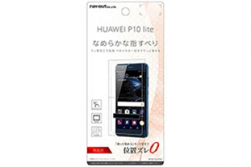 【HUAWEI P10 lite】液晶保護フィルム 指紋防止 高光沢