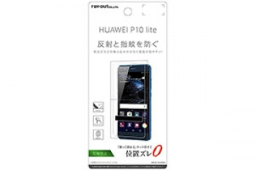 【HUAWEI P10 lite】液晶保護フィルム 指紋 反射防止