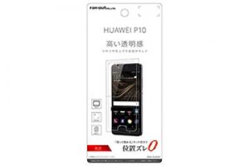 【HUAWEI P10】液晶保護フィルム 指紋防止 光沢