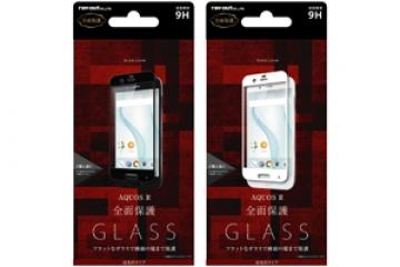 【AQUOS R】液晶保護ガラスフィルム 9H 全面保護 平面 光沢 0.33mm