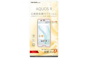 【AQUOS R】液晶保護フィルム 指紋防止 薄型 高光沢