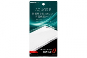 【AQUOS R】背面保護フィルム TPU 光沢 耐衝撃