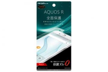 【AQUOS R】液晶保護フィルム TPU 光沢 フルカバー 耐衝撃