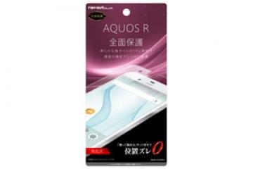 【AQUOS R】液晶保護フィルム TPU 光沢 フルカバー なめらか