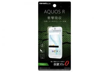 【AQUOS R】液晶保護フィルム 耐衝撃 反射防止