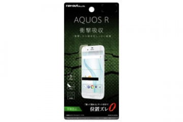 【docomo AQUOS R SH-03J/au AQUOS R SHV39/SoftBank AQUOS R】液晶保護フィルム 耐衝撃 反射防止