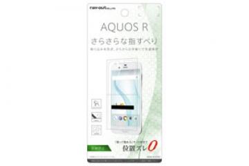 【AQUOS R】液晶保護フィルム さらさらタッチ 指紋 反射防止