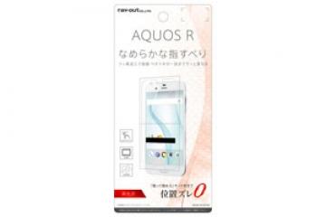 【AQUOS R】液晶保護フィルム 指紋防止 高光沢