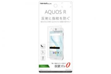 【docomo AQUOS R SH-03J/au AQUOS R SHV39/SoftBank AQUOS R】液晶保護フィルム 指紋 反射防止
