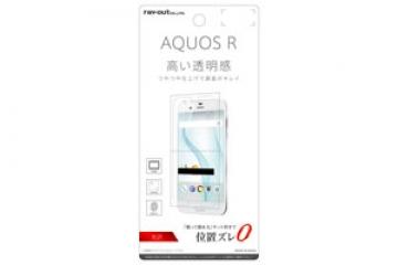 【AQUOS R】液晶保護フィルム 指紋防止 光沢