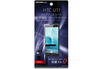 【au HTC U11 HTV33/SoftBank HTC U11】液晶保護フィルム 5H 耐衝撃 ブルーライトカット アクリルコート 高光沢