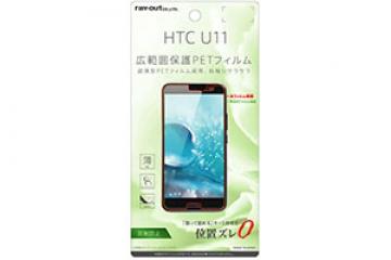 【au HTC U11 HTV33/SoftBank HTC U11】液晶保護フィルム さらさらタッチ 薄型 指紋 反射防止