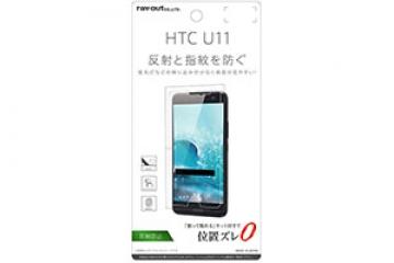 【au HTC U11 HTV33/SoftBank HTC U11】液晶保護フィルム 指紋 反射防止