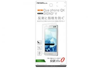 【au Qua phone QX/UQ mobile DIGNO® V】液晶保護フィルム 指紋 反射防止