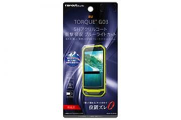 【au TORQUE® G03】液晶保護フィルム 5H 耐衝撃 ブルーライトカット アクリルコート 高光沢