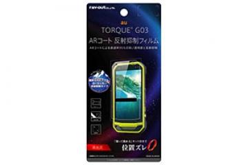 【au TORQUE® G03】液晶保護フィルム 超透明 AR 光沢