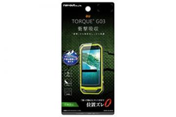 【au TORQUE® G03】液晶保護フィルム 耐衝撃 反射防止