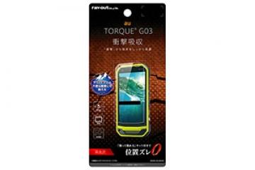 【au TORQUE® G03】液晶保護フィルム 耐衝撃 光沢