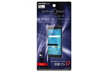 【ASUS ZenFone? Zoom S ZE553KL】液晶保護フィルム 5H 耐衝撃 ブルーライトカット アクリルコート 高光沢