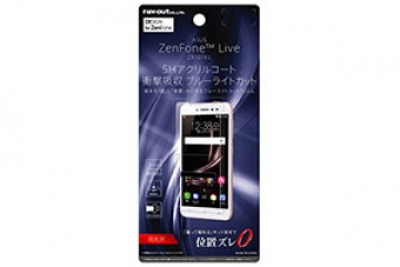 【ASUS ZenFone? Live ZB501KL】液晶保護フィルム 5H 耐衝撃 ブルーライトカット アクリルコート 高光沢