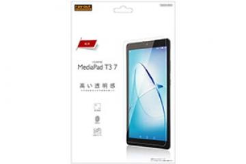 【HUAWEI MediaPad T3 7】液晶保護フィルム 指紋防止 光沢