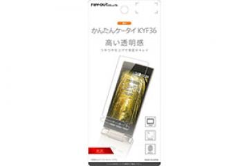 【au かんたんケータイ KYF36】液晶保護フィルム 指紋防止 光沢