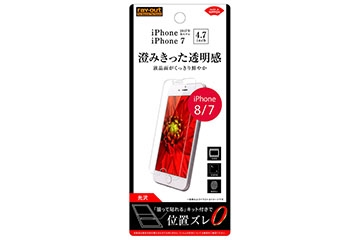 【Apple iPhone SE(第2世代)/iPhone 8/iPhone 7/iPhone 6s/iPhone 6】液晶保護フィルム 指紋防止 光沢