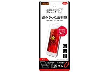 【Apple iPhone 8/iPhone 7】液晶保護フィルム 指紋防止 光沢
